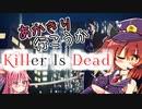 【KillerIsDead】あかきり行こうかKillerIsDead【VOICEROID】