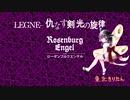 【AIきりたん】-LEGNE- 仇なす剣 光の旋律 / Rosenburg Engel[神崎蘭子]【NEUTRINOカバー】