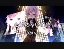【結月ゆかり】名前のない怪物 -2020ver.-【EGOISTカバー】