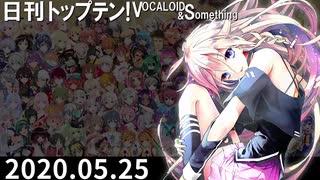 日刊トップテン!VOCALOID&something【日刊ぼかさん2020.05.25】