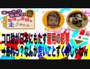 【朗報?悲報?】コロ助が日本にもたらす影響→あれっ?なんか良いことずくめじゃねww