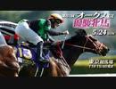 【中央競馬】プロ馬券師よっさんの優駿牝馬(GⅠ)(第81回オークス)