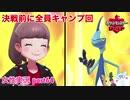 □■ポケットモンスターシールドをまったり実況 part64【女性実況】