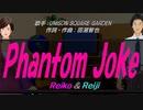 【Reiko&Reiji】Phantom Joke【カバー曲】