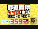 【箱盛】都道府県クイズ生活(359日目)2020年5月23日