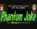 【Masayo&Masao】Phantom Joke【カバー曲】