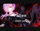 【結月ゆかり】Fallen -2020ver.-【EGOISTカバー】