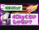 【紫咲シオン】清楚な紫咲シオンが久しぶりのリングフィットで発狂!【リングフィット】