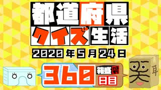 【箱盛】都道府県クイズ生活(360日目)2020年5月24日
