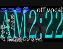 【ニコカラ】AM2:22【off vocal】