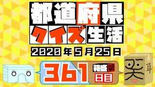 【箱盛】都道府県クイズ生活(361日目)2020年5月25日