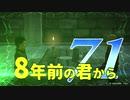 【実況】8年前の君から 第七十一陣【進撃の巨人2 FB】
