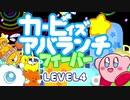 【第4話 星のカービィ生誕28周年】カービィズアバランチフィーバー LEVEL4(Kirby's Avalanche Fever)