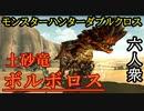 【モンスターハンターダブルクロス】いざ!ダブルハンマー!「G級」ボルボロス!【お奉行視点・おおはし】Part52