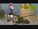【WoT】秋津洲流戦車戦術part37