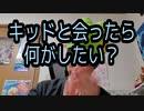 【コナントーク】コナンのキャラと実際会ったら何がしたい?怪盗キッド編!!!