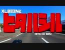 【弦巻マキ車載】XL883Nとヒタハシル 番外編②「ボツ動画が来た!」【ゆっくり車載】