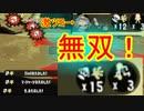 【スプラトゥーン2】激つよハイドラントとチーム組んだら無双できました!!(フェス)