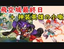 【FEH_636】 飛空城やってく ( +神装英雄の小噺 ) 神装ロイ 神装サナキ 【 ファイアーエムブレムヒーローズ 】 【 Fire Emblem Heroes 】