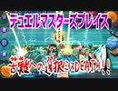【実況】デュエルマスターズプレイス~苦難への選択ミスDEATH!!~