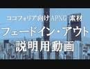 「フェードイン・フェードアウト」ココフォリア向けAPNG素材解説用動画