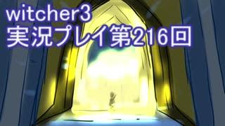探し人を求めてwitcher3実況プレイ第216回