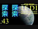 パダワンがジェダイマスターを目指してスターウォーズジェダイフォールンオーダーを実況プレイする.43[STAR WARS JEDI FALLEN ORDER]