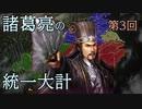 【三國志13PK】諸葛亮の統一大計 第3回【ゆっくり実況】