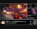 【RTA】Bloodstained: RotN 斬月モード Any% MG 7:59 (w/o loads)
