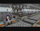 【Minecraft】エララさんのMODまみれ生活_#12