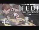 パダワンがジェダイマスターを目指してスターウォーズジェダイフォールンオーダーを実況プレイする.44[STAR WARS JEDI FALLEN ORDER]