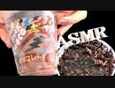 音フェチ【咀嚼音】ASMR!シェークアイス(フローズンチョコレート)を食べてみた♪冷たい!!