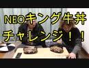 NEOキング牛丼チャレンジ!!【いまさらトライチャンネル】 #46
