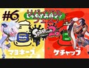 #6【リバイバル】情熱の赤いケチャップ【スプラトゥーン2】