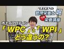 【プチ栄養講座】WPCプロテインとWPIプロテインの違いを解説「ビーレジェンド管理栄養士 堀のプチ栄養講座」【ビーレジェンド プロテイン】