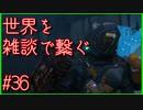 【DEATH STRANDING】配達とたまに雑談 #36【初見実況】