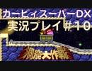 【実況】カービィスーパーDXを夫婦で実況プレイ!#10洞窟大作戦
