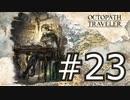 やっぱりRPGが好き。オクトパストラベラー実況プレイ part23