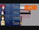 sakiquest3 #105:咲RPGを「咲-saki-」好きが全国編の話をしながらゆっくり実況(初見プレイ)