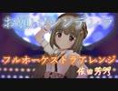 【でしてー】お願い!シンデレラ 依田芳乃ソロ【オーケストラアレンジ】