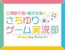 【期間限定無料視聴】『三澤紗千香・駒形友梨のさちゆりゲーム実況部〜Press Any Button!〜』#14