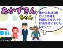 あかずきんちゃん ~OB・OG訪問~