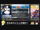 【FGO】Fate/Requiem 新サーヴァントボイジャー解説【レクイエムコラボ】