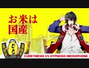 【日清×ヒプマイコラボ】「ヒプマイ」×「カレーメシ」! 【山田一郎ver.】