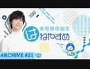 オタワダ presents Dream Dancing Live