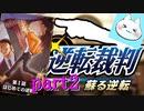 【逆転裁判123】どいつもこいつも訛ってやがる!!の巻【実況】part2