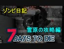 【7 Days to Die】ゾンビまみれの新生活。もう終わると思ってたのに!!:雪原の攻略編-3