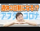 Afterコロナの世界とは - 週休3日 -