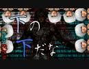 【凶悪MUGEN】MGVW ~評決の神儀~ -Extra Mission-【EX-9】