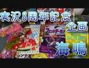 【祝】実況プレイ 8周年記念企画 修正版